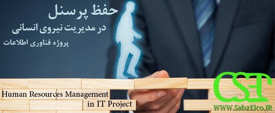 حفظ پرسنل در مدیریت نیروی انسانی پروژه IT
