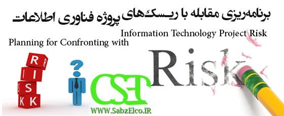 مقابله با ریسک پروژه فناوری اطلاعات