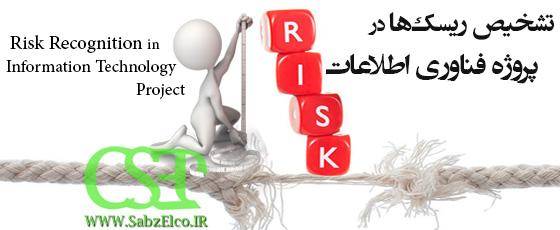 تشخیص ریسک در پروژه فناوری اطلاعات