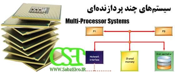 سیستم های چند پردازنده ای