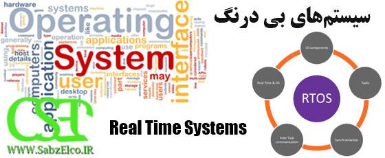 سیستم های بلادرنگ
