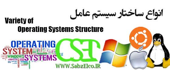 انواع ساختار سیستم عامل