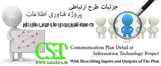 جزئیات طرح ارتباطی پروژه فناوری اطلاعات