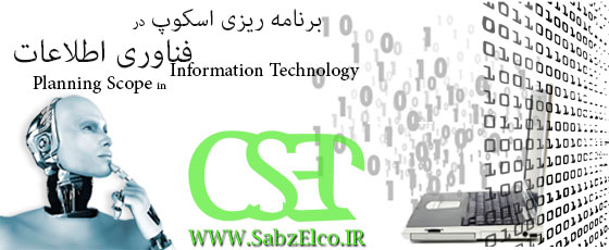 برنامه ریزی اسکوپ در فناوری اطلاعات