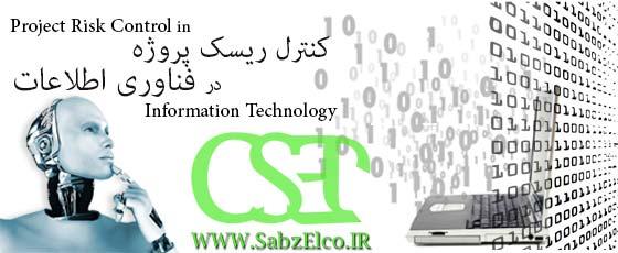 کنترل ریسک پروژه فناوری اطلاعات