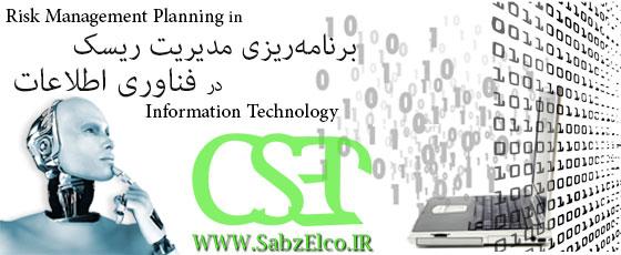 برنامه ریزی مدیریت ریسک در فناوری اطلاعات