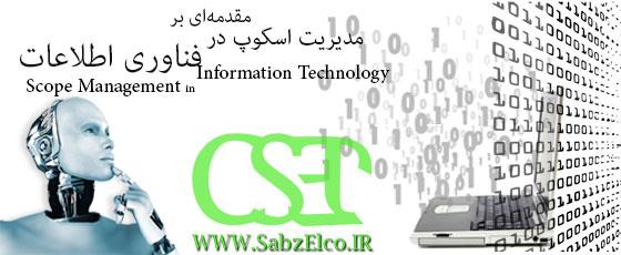 مدیریت اسکوپ در فناوری اطلاعات