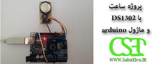 DS1302-Arduino