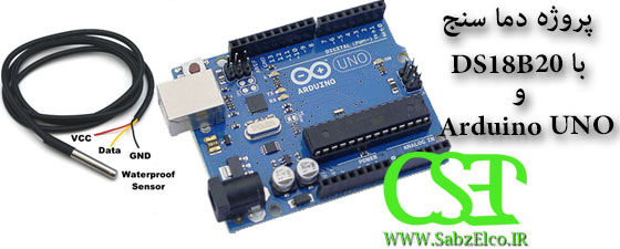 DS18B20-Arduino