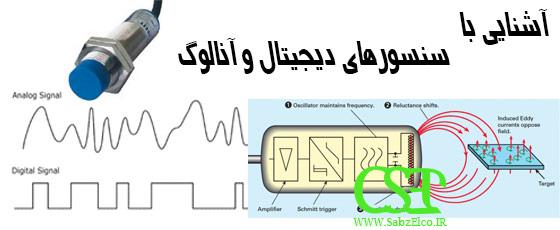 Digital and Analog Sensor