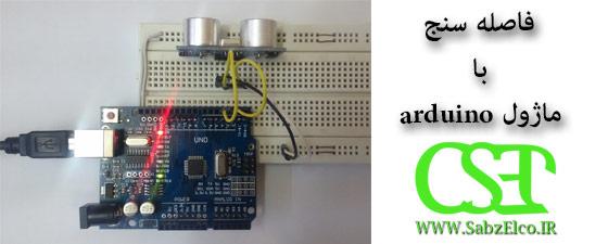 فاصله سنج با Arduino
