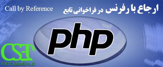 ارجاع با رفرنس به تابع در php