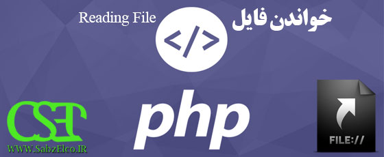 خواندن فایل در PHP