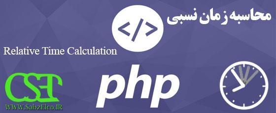 نمایش زمان نسبی با php