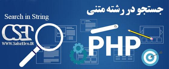 جستجو در رشته با php