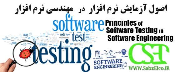 اصول تست نرم افزار در مهندسی نرم افزار
