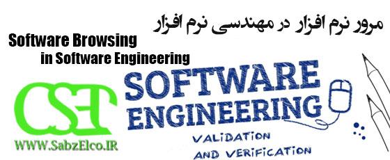 مرور نرم افزار در مهندسی نرم افزار