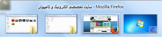 کلید میانبر تعویض پنجره ها در ویندوز 7